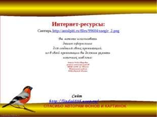 Снегирь http://antalpiti.ru/files/99604/snegir_2.png Интернет-ресурсы: СПАСИБ