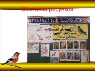 Выставка рисунков FokinaLida.75@mail.ru