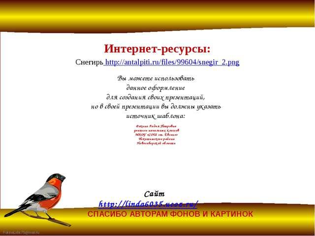 Снегирь http://antalpiti.ru/files/99604/snegir_2.png Интернет-ресурсы: СПАСИБ...