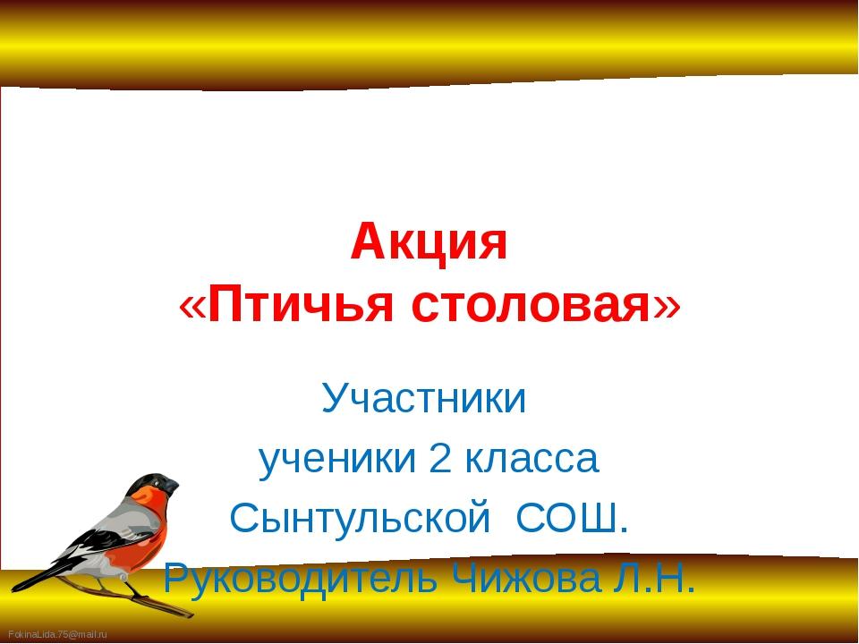 Акция «Птичья столовая» Участники ученики 2 класса Сынтульской СОШ. Руководит...