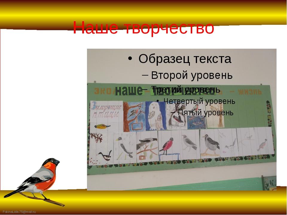 Наше творчество FokinaLida.75@mail.ru