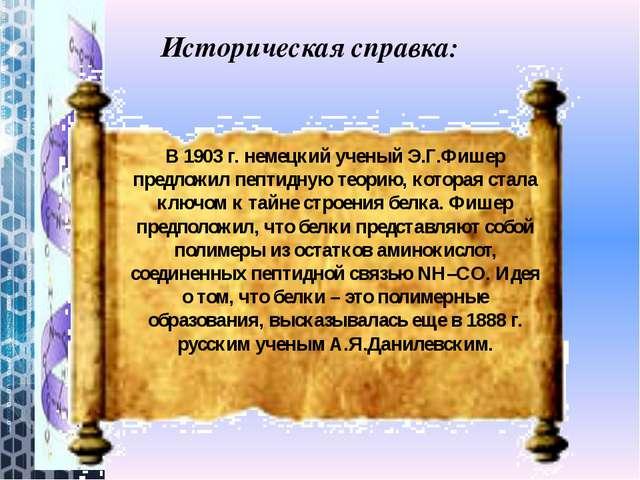 В 1903 г. немецкий ученый Э.Г.Фишер предложил пептидную теорию, которая стала...