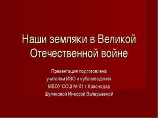 Наши земляки в Великой Отечественной войне Презентация подготовлена учителем