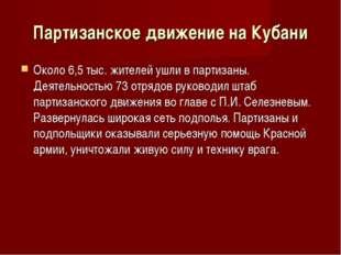 Партизанское движение на Кубани Около 6,5 тыс. жителей ушли в партизаны. Деят