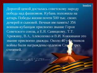 Дорогой ценой досталась советскому народу победа над фашизмом. Кубань положил
