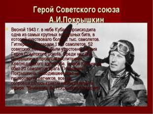 Герой Советского союза А.И.Покрышкин Весной 1943 г. в небе Кубани происходила