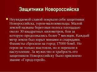 Защитники Новороссийска Неувядаемой славой покрыли себя защитники Новороссий
