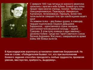С февраля 1943 года летчицы из женского авиаполка сражались с врагом в небе К