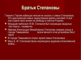 Братья Степановы Говоря о Героях-кубанцах нельзя не сказать о семье Степановы