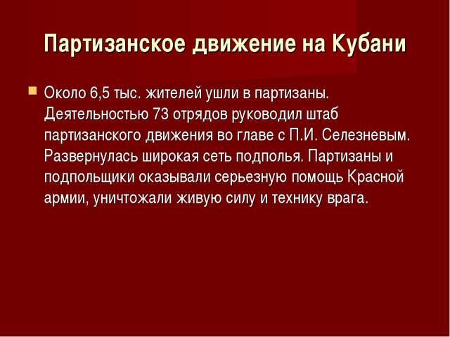 Партизанское движение на Кубани Около 6,5 тыс. жителей ушли в партизаны. Деят...