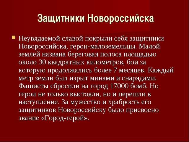 Защитники Новороссийска Неувядаемой славой покрыли себя защитники Новороссий...