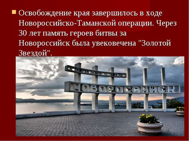 Освобождение края завершилось в ходе Новороссийско-Таманской операции. Через...