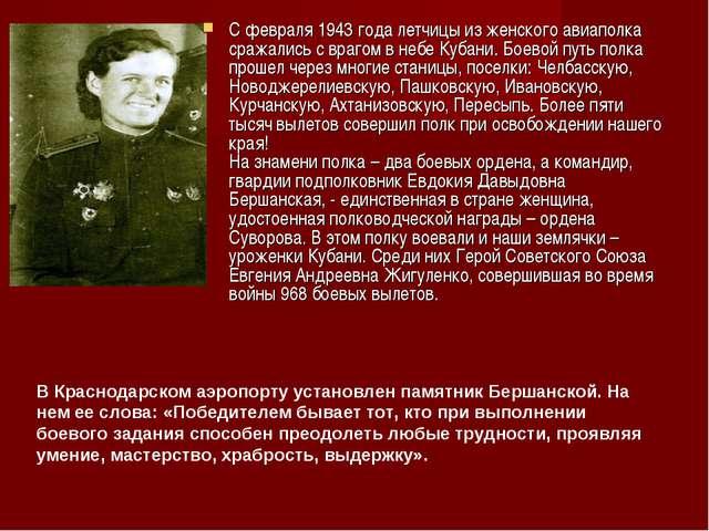 С февраля 1943 года летчицы из женского авиаполка сражались с врагом в небе К...