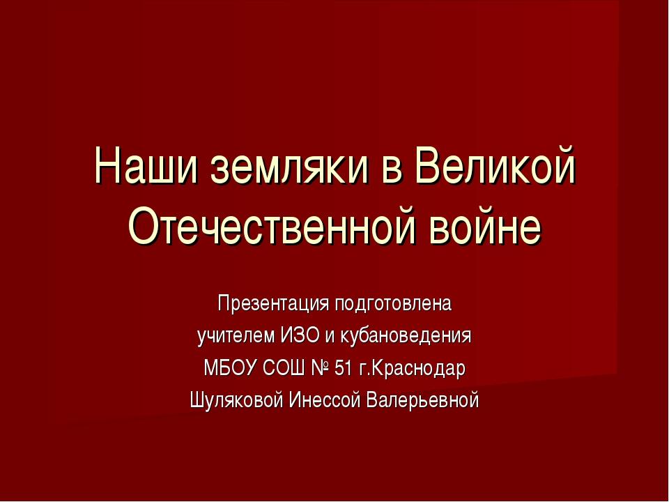 Наши земляки в Великой Отечественной войне Презентация подготовлена учителем...