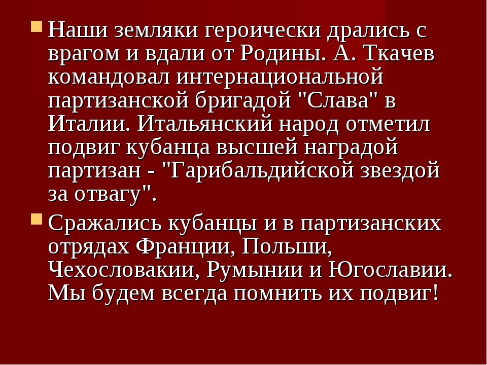 Наши земляки героически дрались с врагом и вдали от Родины. А. Ткачев командо...