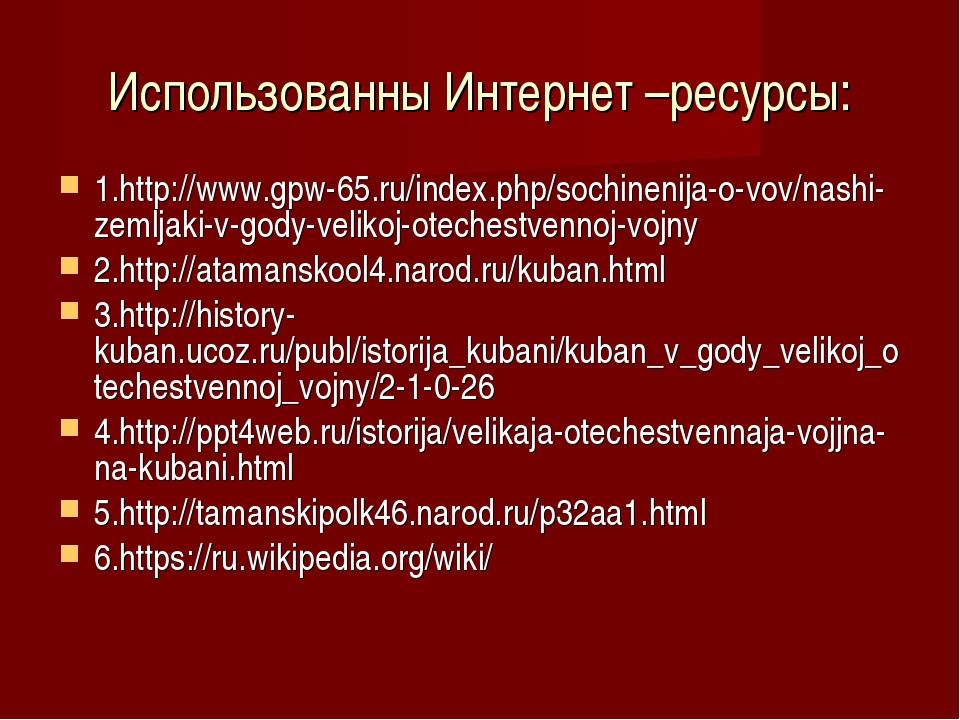 Использованны Интернет –ресурсы: 1.http://www.gpw-65.ru/index.php/sochinenija...