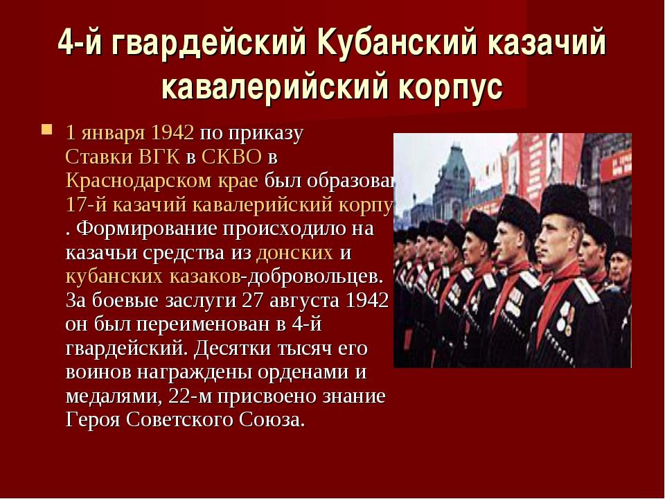 4-й гвардейский Кубанский казачий кавалерийский корпус 1 января 1942 по прика...