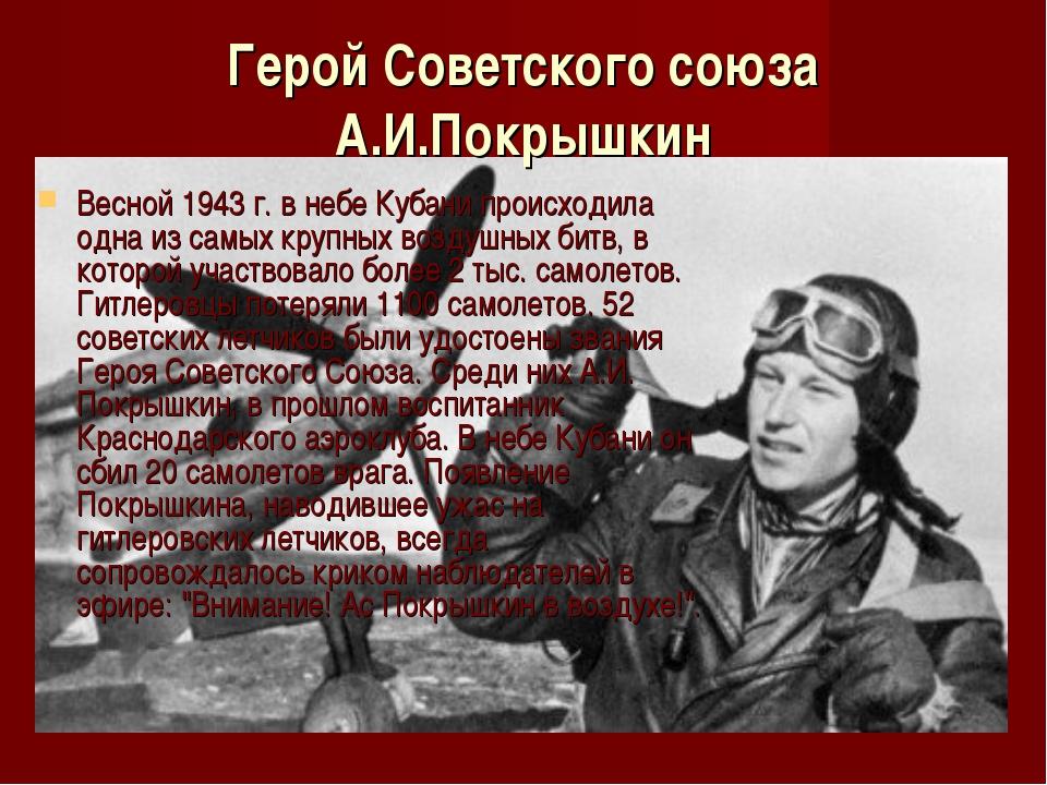 Герой Советского союза А.И.Покрышкин Весной 1943 г. в небе Кубани происходила...