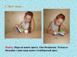 2. Цвет воды Вывод: Вода не имеет цвета. Она бесцветна. Только в больших слоя