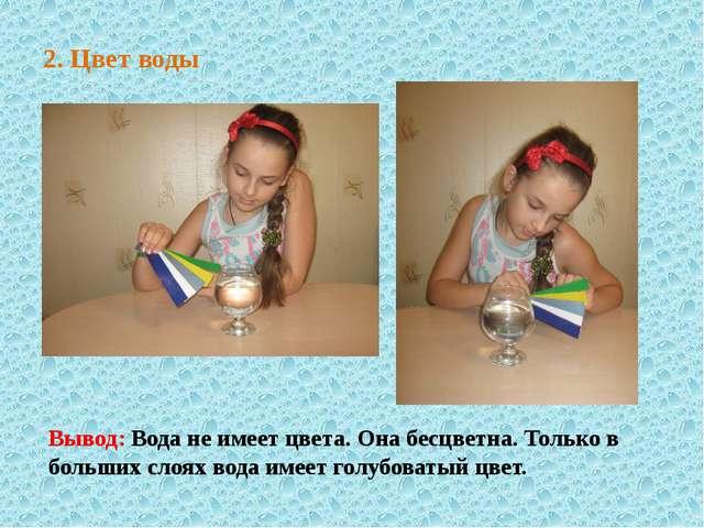 2. Цвет воды Вывод: Вода не имеет цвета. Она бесцветна. Только в больших слоя...