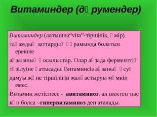 """Витаминдер (дәрумендер) Витаминдер (латынша""""vita""""-тіршілік, өмір) тағамдық за"""