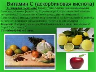 Витамин С (аскорбиновая кислота) С (аскорбин қышқылы) Тотығу-тотықсыздану реа