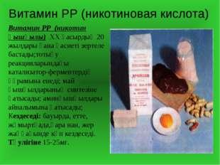 Витамин РР (никотиновая кислота) Витамин РР (никотин қышқылы) ХХ ғасырдың 20