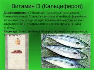 Витамин D (Кальциферол) Д (кальциферол) Сүйектердің қалыпты дұрыс дамуын қамт