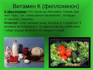 Витамин К (филлохинон) К (филлохинон) 1935 жылы дат биохимигі Хенрик Дам анық