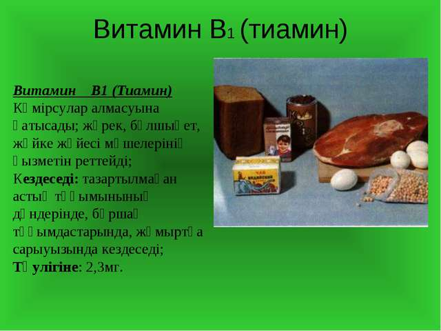 Витамин В1 (тиамин) Витамин В1 (Тиамин) Көмірсулар алмасуына қатысады; жүрек,...