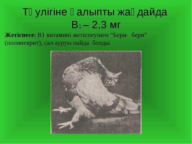 """Тәулігіне қалыпты жағдайда В1 – 2,3 мг Жетіспесе: В1 витамині жетіспеуінен """"Б..."""
