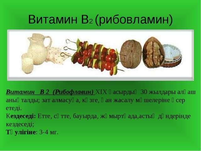 Витамин В2 (рибовламин) Витамин В 2 (Рибофлавин) ХІХ ғасырдың 30 жылдары алға...