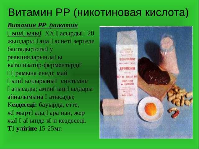 Витамин РР (никотиновая кислота) Витамин РР (никотин қышқылы) ХХ ғасырдың 20...