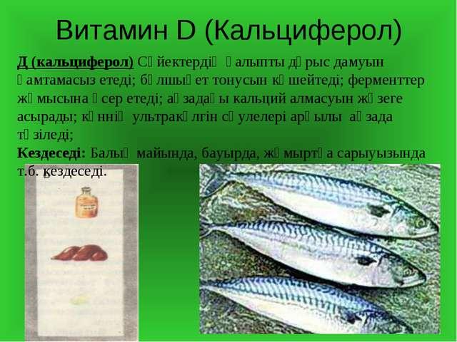 Витамин D (Кальциферол) Д (кальциферол) Сүйектердің қалыпты дұрыс дамуын қамт...