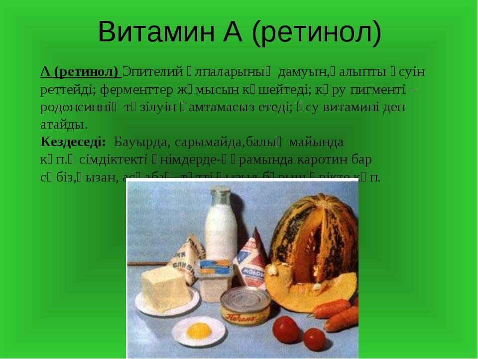Витамин А (ретинол) А (ретинол) Эпителий ұлпаларының дамуын,қалыпты өсуін рет...