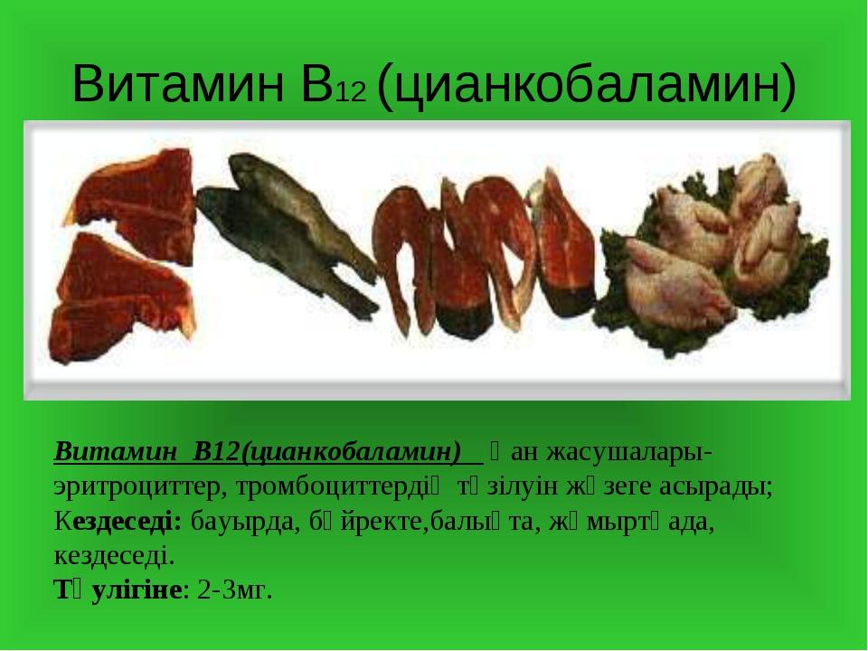 Витамин В12 (цианкобаламин) Витамин В12(цианкобаламин) Қан жасушалары-эритроц...