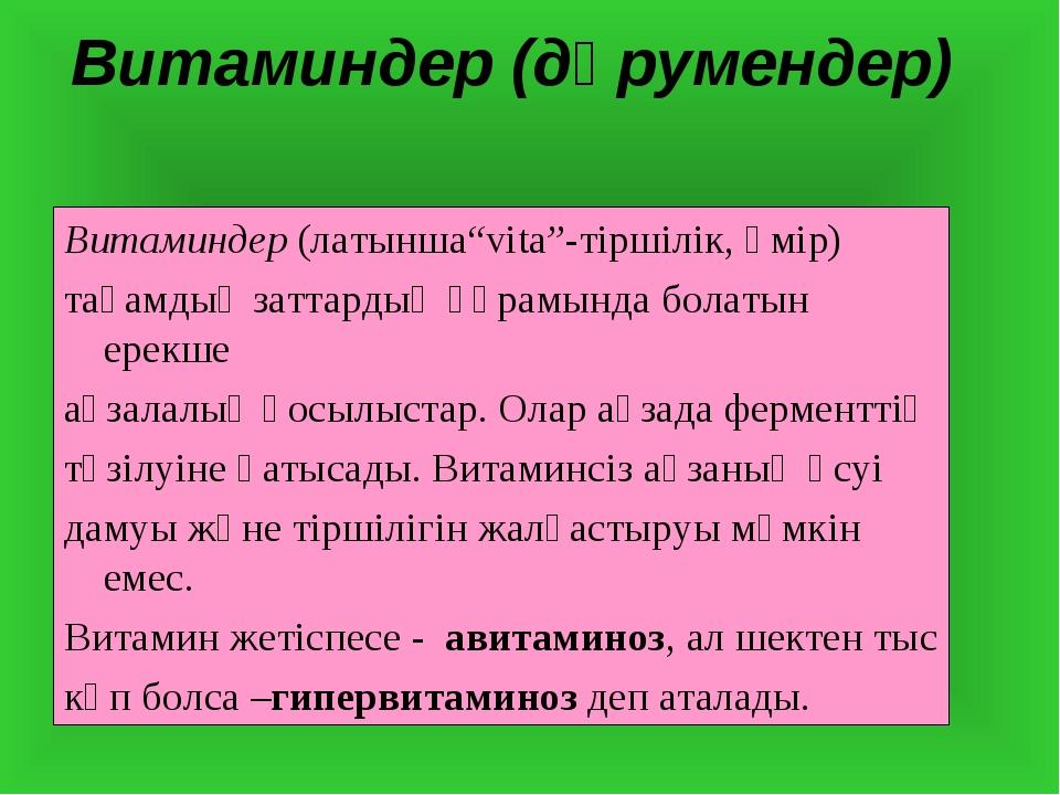 """Витаминдер (дәрумендер) Витаминдер (латынша""""vita""""-тіршілік, өмір) тағамдық за..."""