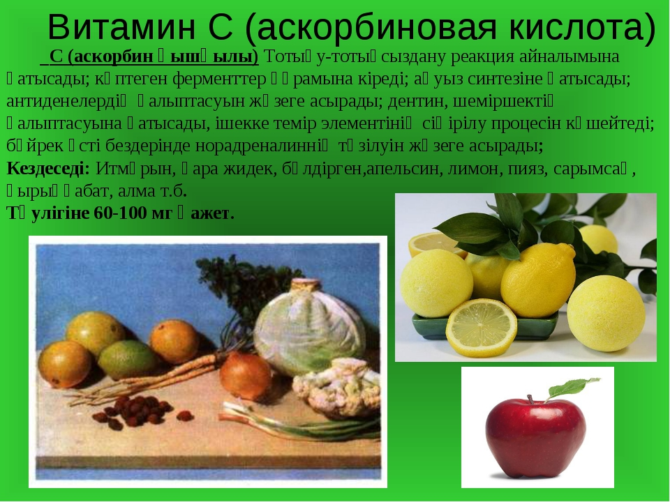 Витамин С (аскорбиновая кислота) С (аскорбин қышқылы) Тотығу-тотықсыздану реа...
