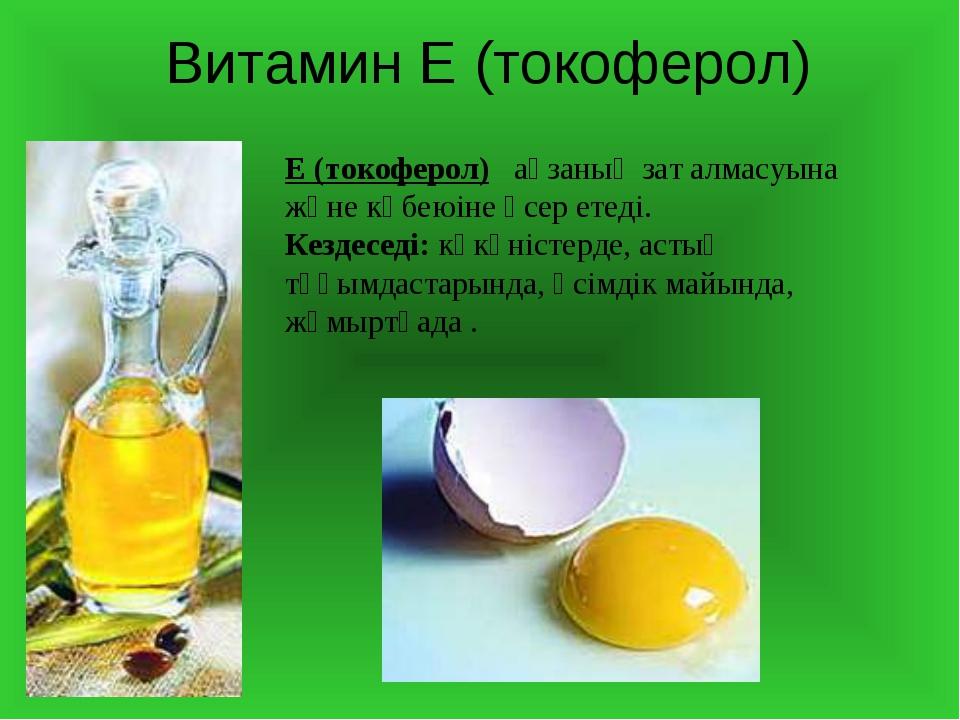 Витамин Е (токоферол) Е (токоферол) ағзаның зат алмасуына және көбеюіне әсер...