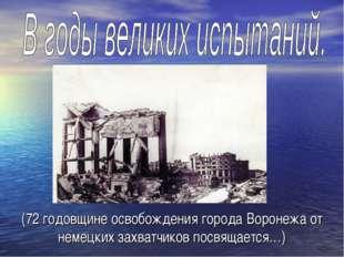 (72 годовщине освобождения города Воронежа от немецких захватчиков посвящаетс