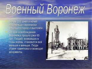 Более 200 дней и ночей воронежцы героически защищали город и выстояли.. Со дн