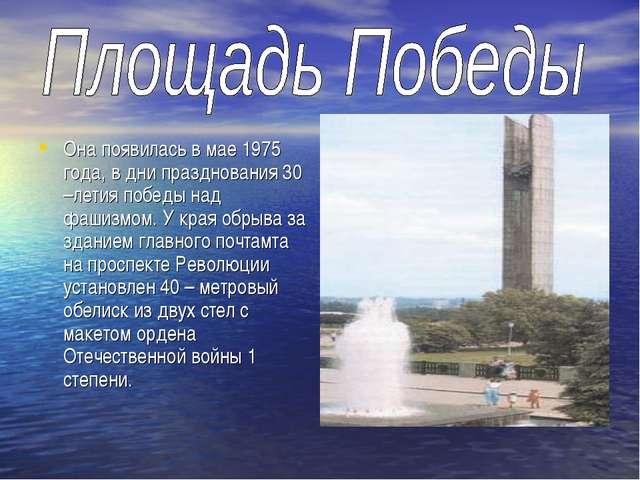 Она появилась в мае 1975 года, в дни празднования 30 –летия победы над фашизм...