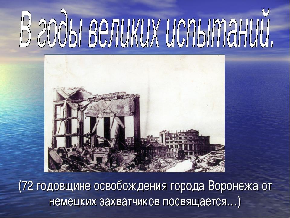 (72 годовщине освобождения города Воронежа от немецких захватчиков посвящаетс...