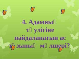 8. Ұйқы безінің салмағы?