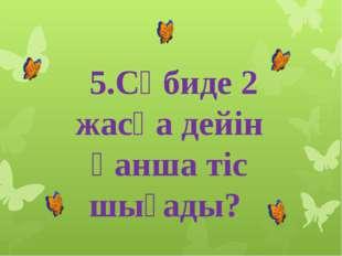 9. Ересек адамдарда қарынның сыйымдылығы ?