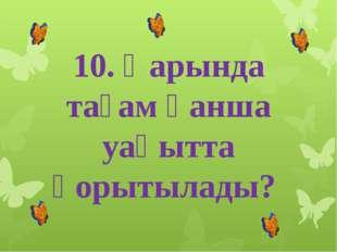 14. Әрбір бүйректің салмағы шамамен қанша грам?