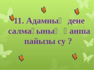 15. Ересек адамдарда қуықтың сыйымдылығы шамамен ?