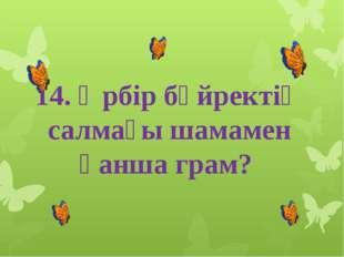 18. Терідегі дерма қабатының қалыңдығы ?