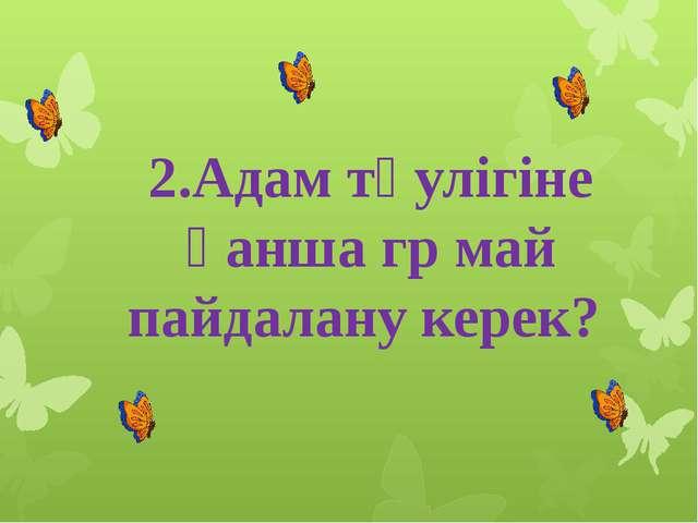 6. Жұп шықшыт безінің салмағы?