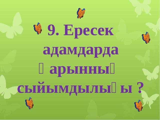13. С витаминінің ағзаға қажетті тәуліктік мөлшері?
